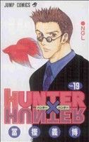 HUNTER×HUNTER(19)(ジャンプC)(少年コミック)