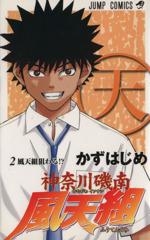 神奈川磯南風天組(2)(ジャンプC)(少年コミック)