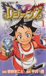 レジェンズ(1)(ジャンプC)(少年コミック)