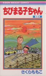 ちびまる子ちゃん(13)(りぼんマスコットC)(少女コミック)