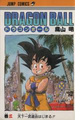 DRAGON BALL 天下一武道会はじまる!!(3)(ジャンプC)(少年コミック)