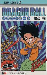 DRAGON BALL ブルマの大失敗!!(6)(ジャンプC)(少年コミック)