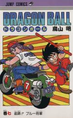 DRAGON BALL 追跡!!ブル-将軍(7)(ジャンプC)(少年コミック)