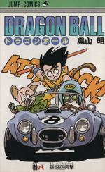 DRAGON BALL 孫悟空突撃(8)(ジャンプC)(少年コミック)