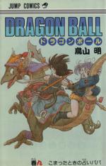 DRAGON BALL こまったときの占いババ(9)(ジャンプC)(少年コミック)