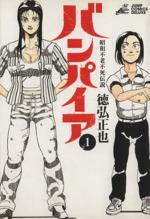 バンパイア 昭和不老不死伝説(1)(ジャンプCDX)(大人コミック)