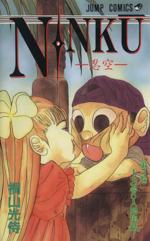 NINKU-忍空--干支忍5人衆集結!(5)(ジャンプC)(少年コミック)