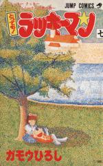 とっても!ラッキーマン-ラッキ-クッキ-コミックス7巻の巻~(7)(ジャンプC)(少年コミック)