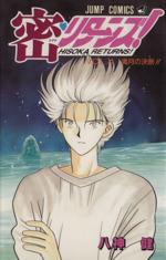 密リターンズ!-満月の決断!!(4)(ジャンプC)(少年コミック)