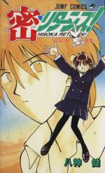 密リターンズ!-先生…!(6)(ジャンプC)(少年コミック)