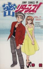 密リターンズ!-ふたり…(7)(ジャンプC)(少年コミック)