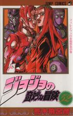ジョジョの奇妙な冒険 フィレンツェ行き超特急(52)(ジャンプC)(少年コミック)