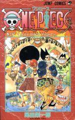 ONE PIECE ウォーターセブン編(33)(ジャンプC)(少年コミック)