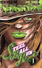 STEEL BALL RUN(1)(ジャンプC)(少年コミック)