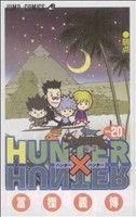 HUNTER×HUNTER(20)(ジャンプC)(少年コミック)