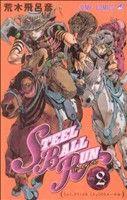 STEEL BALL RUN(2)(ジャンプC)(少年コミック)