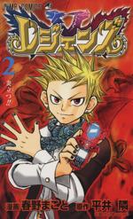 レジェンズ(2)(ジャンプC)(少年コミック)