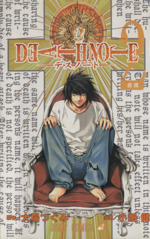 DEATH NOTE(2)ジャンプC