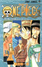 ONE PIECE ウォーターセブン編(34)(ジャンプC)(少年コミック)
