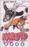 NARUTO-ナルト-(23)ジャンプC