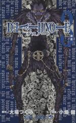 DEATH NOTE(3)ジャンプC