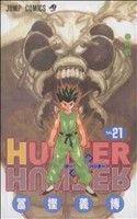 HUNTER×HUNTER(21)(ジャンプC)(少年コミック)