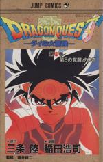 DRAGON QUESTダイの大冒険-第2の覚醒!!!の巻(31)(ジャンプC)(少年コミック)