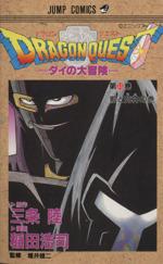 DRAGON QUESTダイの大冒険-影と死神の巻(33)(ジャンプC)(少年コミック)