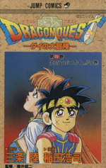 DRAGON QUESTダイの大冒険-生命でぶつかれ!!!の巻(35)(ジャンプC)(少年コミック)