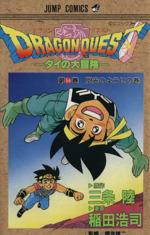 DRAGON QUESTダイの大冒険-閃光のようにの巻(36)(ジャンプC)(少年コミック)