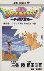 DRAGON QUESTダイの大冒険-さらば!!!愛する地上よの巻(37)(ジャンプC)(少年コミック)