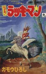 とっても!ラッキーマン-ラッキ-クッキ-コミックス9巻の巻~(9)(ジャンプC)(少年コミック)