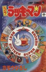 とっても!ラッキーマン-ラッキ-クッキ-コミックス10巻の巻~(10)(ジャンプC)(少年コミック)