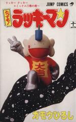 とっても!ラッキーマン-ラッキ-クッキ-コミックス11巻の巻~(11)(ジャンプC)(少年コミック)