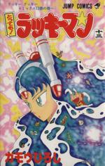 とっても!ラッキーマン-ラッキ-クッキ-コミックス13巻の巻~(13)(ジャンプC)(少年コミック)