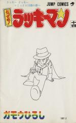 とっても!ラッキーマン-ラッキ-クッキ-コミックス14巻の巻~(14)(ジャンプC)(少年コミック)