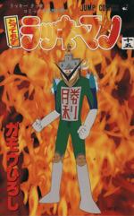 とっても!ラッキーマン-ラッキ-クッキ-コミックス15巻の巻(15)(ジャンプC)(少年コミック)