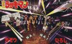 とっても!ラッキーマン-ラッキ-クッキ-コミックス16巻の巻(16)(ジャンプC)(少年コミック)
