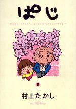 ぱじ(9)(ヤングジャンプC)(大人コミック)