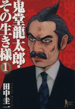 鬼堂龍太郎・その生き様(1)(ヤングジャンプC)(大人コミック)
