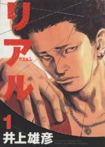 リアル(1)(ヤングジャンプC)(大人コミック)