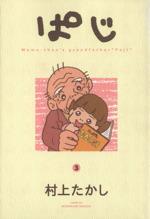 ぱじ(3)(ヤングジャンプC)(大人コミック)