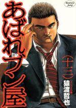 あばれブン屋-メビウスの帯(13)(ヤングジャンプC)(大人コミック)