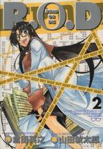 R.O.D.(2)(ヤングジャンプC)(大人コミック)