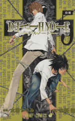 DEATH NOTE(5)ジャンプC