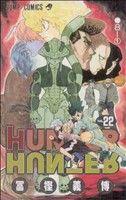 HUNTER×HUNTER(22)(ジャンプC)(少年コミック)