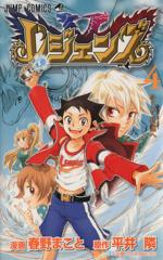 レジェンズ(4)(ジャンプC)(少年コミック)