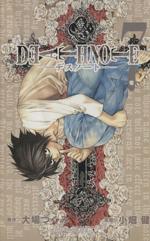 DEATH NOTE(7)ジャンプC