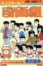 ハイスクール!奇面組(4)(ジャンプC)(少年コミック)