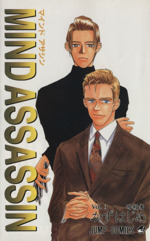 MIND ASSASSIN-暗殺者(3)(ジャンプC)(少年コミック)